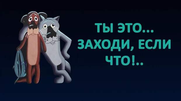 Неумирающая классика – «Жил-был пес!»