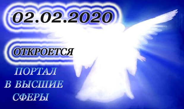 02.02.2020 откроется космический Портал