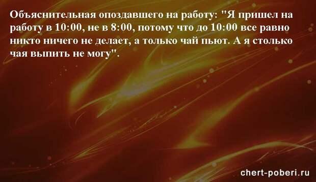 Самые смешные анекдоты ежедневная подборка chert-poberi-anekdoty-chert-poberi-anekdoty-04440317082020-8 картинка chert-poberi-anekdoty-04440317082020-8