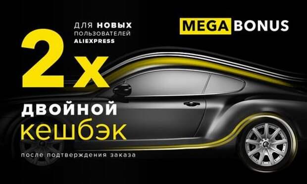 Как выгодно купить автотовары на AliExpress