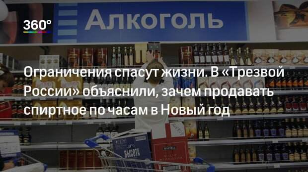 Ограничения спасут жизни. В «Трезвой России» объяснили, зачем продавать спиртное по часам в Новый год