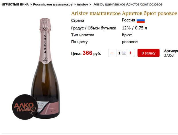 Какое шампанское выбрать?