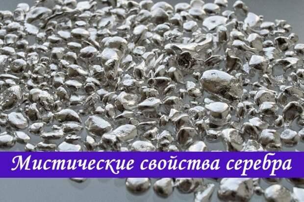 Мистические свойства серебра