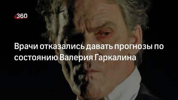 Представитель актера Гаркалина Теплова: врачи отказываются давать прогнозы