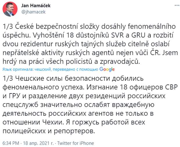 10 лучших шуток о повторном обвинении «Петрова» и «Боширова» в диверсии в западной стране