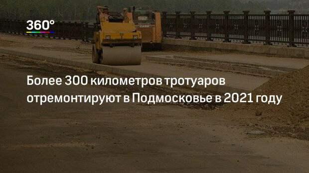 Более 300 километров тротуаров отремонтируют в Подмосковье в 2021 году