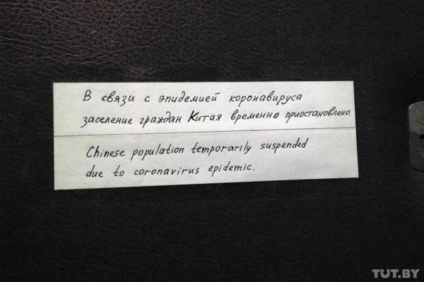 Предупреждение на входе в хостел. Минск / ©t.me