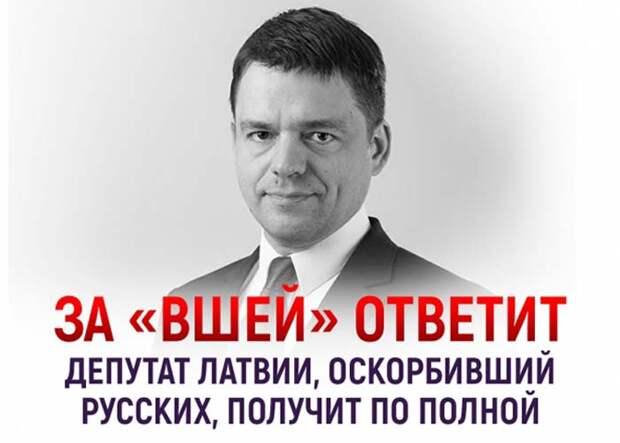 Латвийский депутат, сравнивший русских со вшами, жестоко поплатится за свои слова