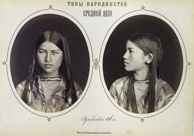 Узбечка, 14 лет. Неизвестный автор, 1876 год, Туркестан, Кунсткамера.