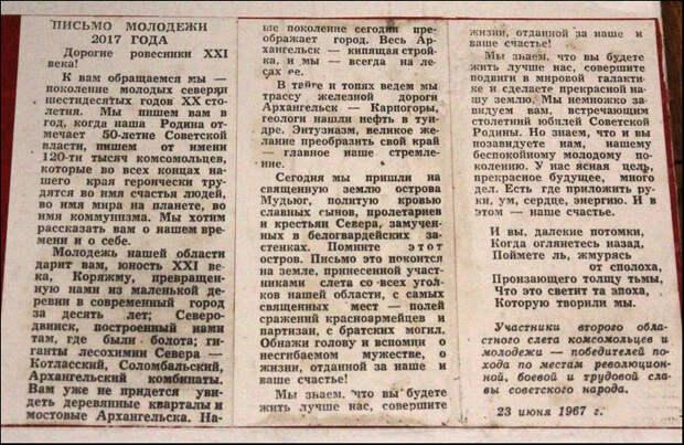 Письмо молодёжи СССР из 1967 в 2017 г. Что им ответит молодёжь России Путина?