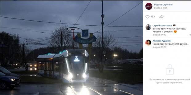 Фото дня: вечерний трамвай