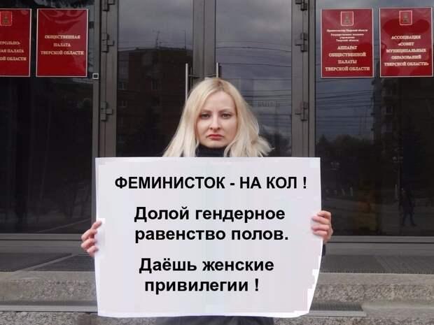 Женщины против гендерного равенства в России