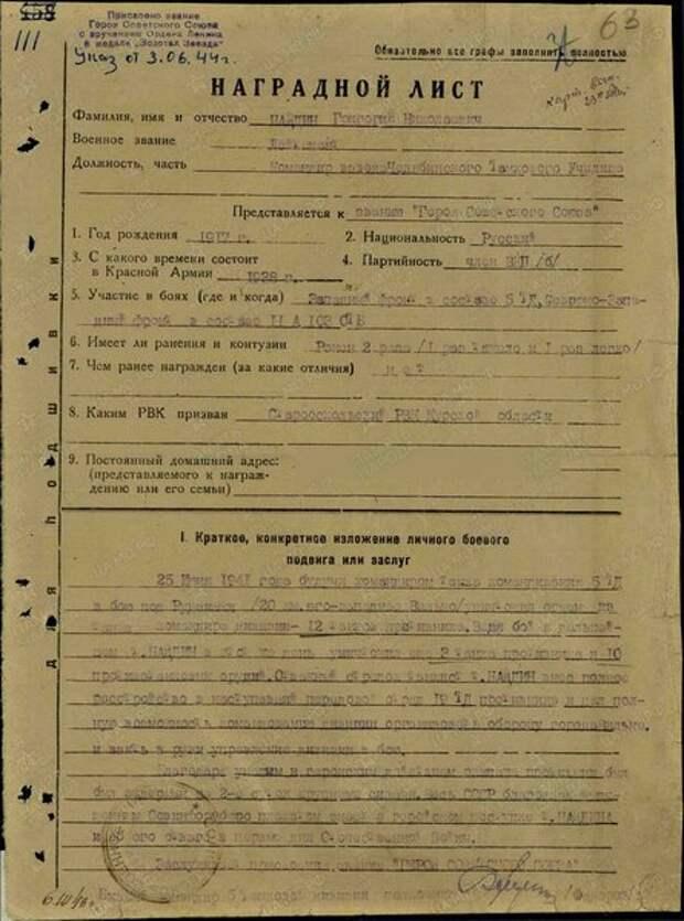 Документ с сайта Память народа