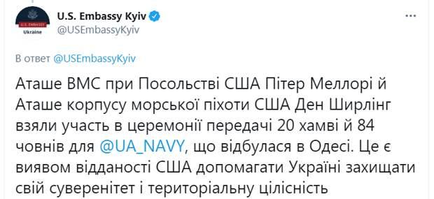 Скриншот из Твиттера посольства США в Украине