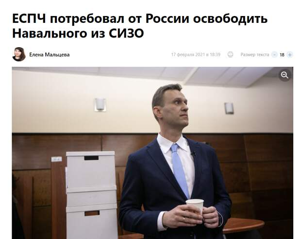 Минюст: требование ЕСПЧ освободить Навального «заведомо неисполнимо»