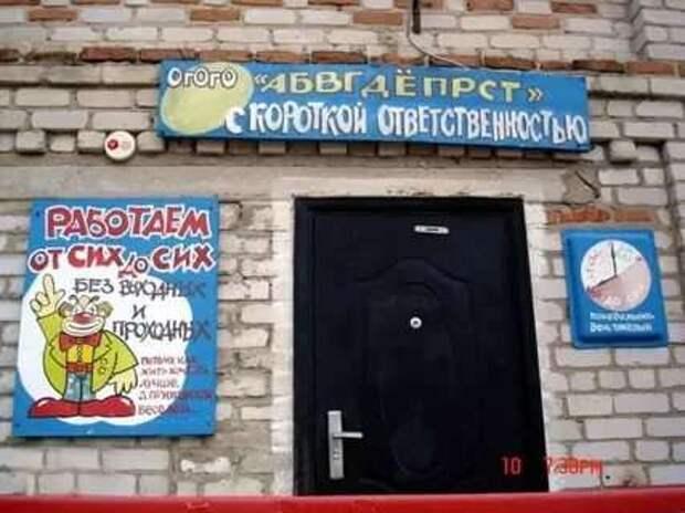Прикольные вывески. Подборка chert-poberi-vv-chert-poberi-vv-55370614122020-9 картинка chert-poberi-vv-55370614122020-9