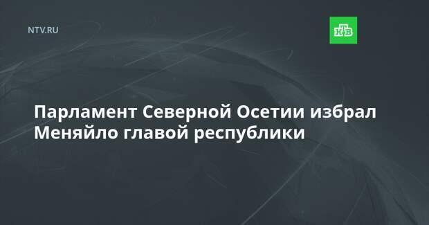 Парламент Северной Осетии избрал Меняйло главой республики