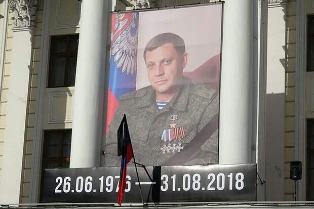 Донецк простился с Александром Захарченко