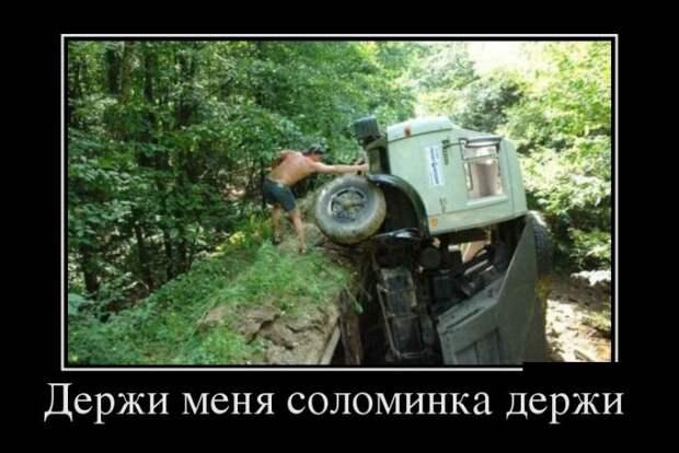 Подборка демотиваторов веселых и свежих со смыслом (12 фото)