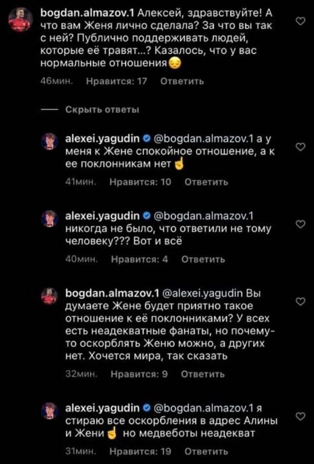 Алексей Ягудин: «С нереальной красоткой Алиной Загитовой приглашаем к просмотру «Ледникового периода». И прошу медвеботов покинуть страницу»