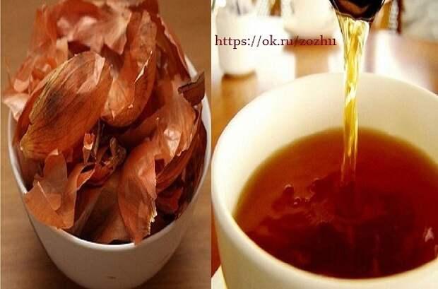 Луковый «чай» — целительный напиток от многих недугов!