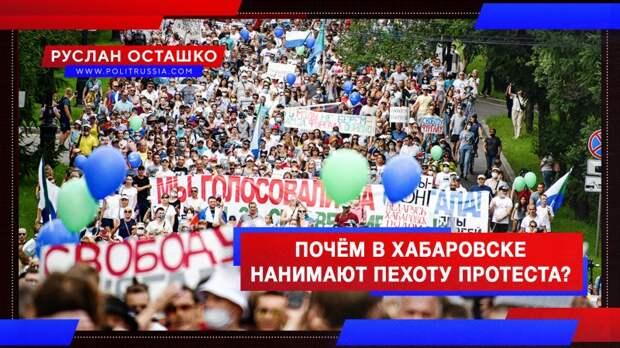 Почём в Хабаровске нанимают «пехоту протеста»?