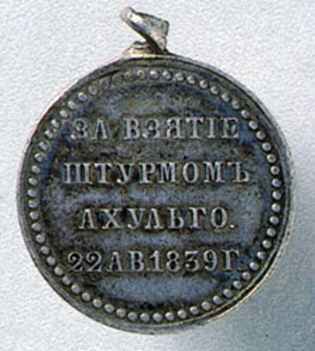Медаль за участие в штурме аула Ахульго. 1839 г.