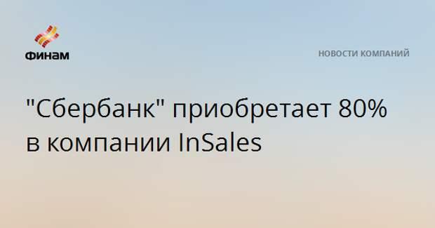 """""""Сбербанк"""" приобретает 80% в компании InSales"""