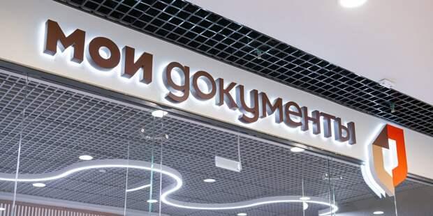 МФЦ в Марьиной роще перейдет в режим работы по предварительной записи