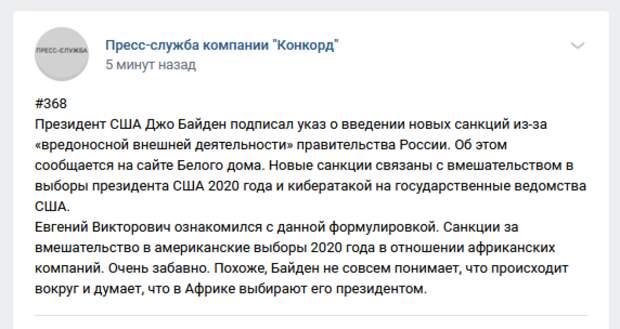 Новые санкции Байдена позабавили Пригожина
