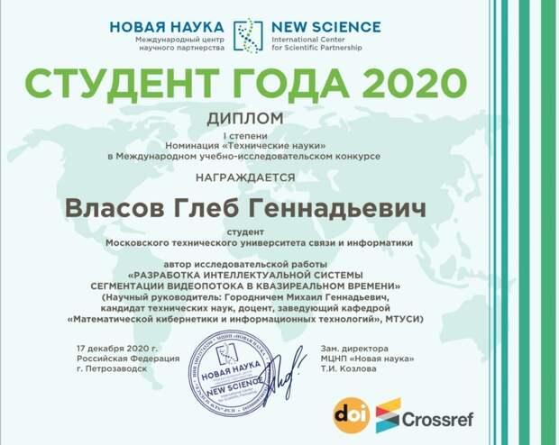 Студент из Лефортова победил в международном конкурсе