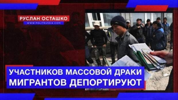 Участвовавших в массовой драке в Москве мигрантов депортируют из России