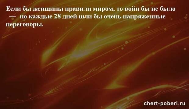 Самые смешные анекдоты ежедневная подборка chert-poberi-anekdoty-chert-poberi-anekdoty-05540603092020-5 картинка chert-poberi-anekdoty-05540603092020-5