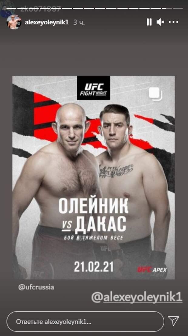 Олейник опубликовал афишу боя с Дакасом на турнире UFC Fight Night 185