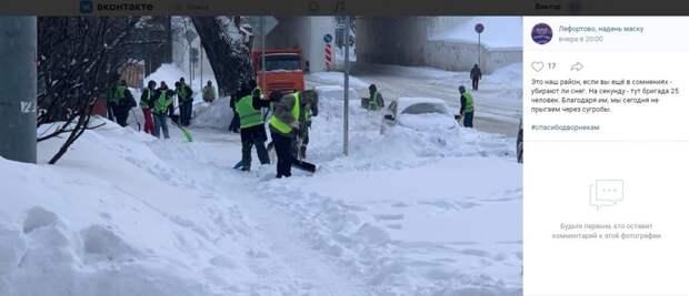 С соцсетях Лефортова обсуждают рекордный снегопад и благодарят дворников