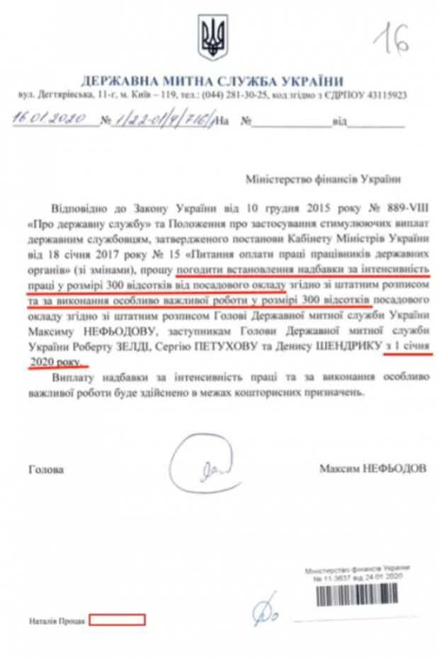 Глава таможни Украины Нефедов выписал себе замам космические премии в 600%