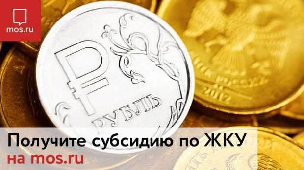 На сайте mos.ru можно оформить все основные льготы. Фото: mos.ru