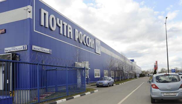 Сортировочные центры «Почты России» Московского региона работают в круглосуточном режиме