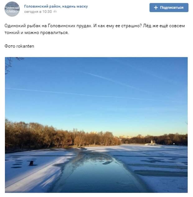 Фото дня: тонкий лед огорчит, но не остановит