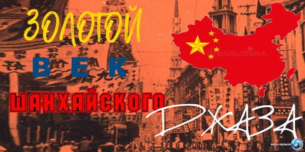 Песни эры: Золотой век Шанхайского Джаза Шидайку