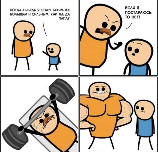 Шутка про отцов и детей