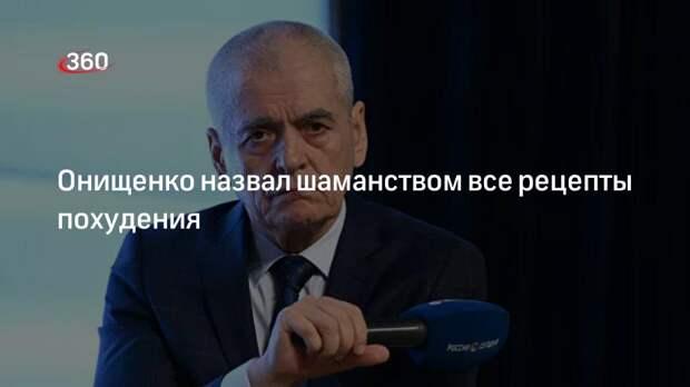 Онищенко назвал шаманством все рецепты похудения