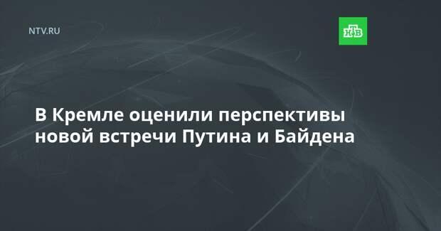 В Кремле оценили перспективы новой встречи Путина и Байдена