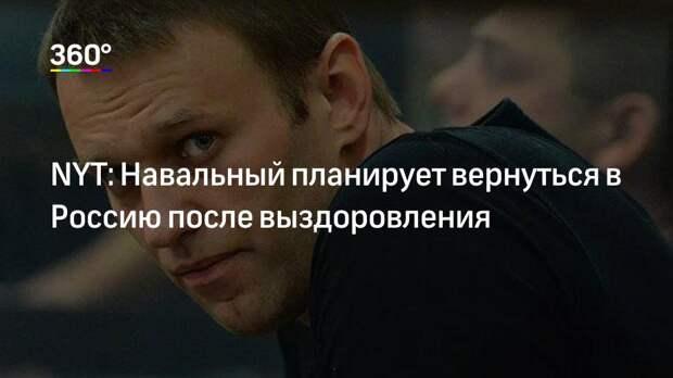 NYT: Навальный планирует вернуться в Россию после выздоровления