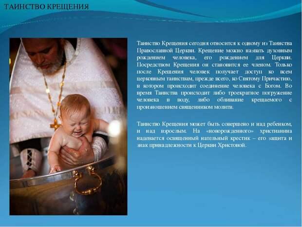 Сказ о Крещении