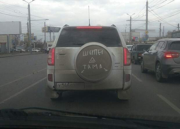 Шипованный креатив ship, авто, дорога, креатив