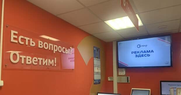 Компания «Эфир» запустила продажи рекламы в многофункциональных центрах «Мои Документы» в Подмосковье