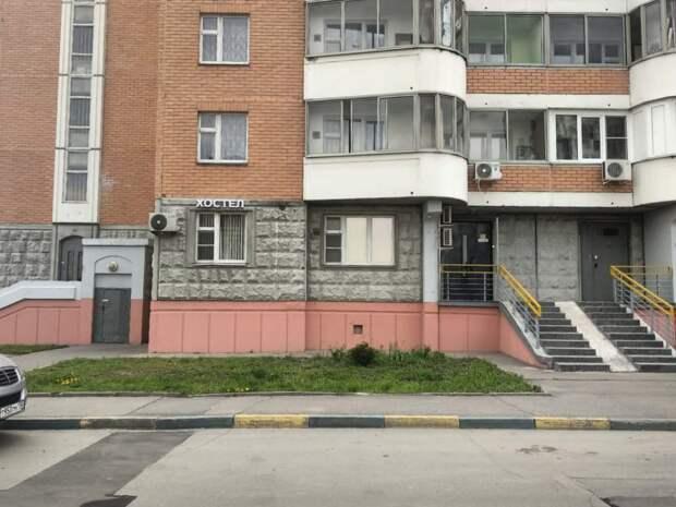 Вопрос – ответ: легально ли открыт хостел в жилом доме на Дмитровке?