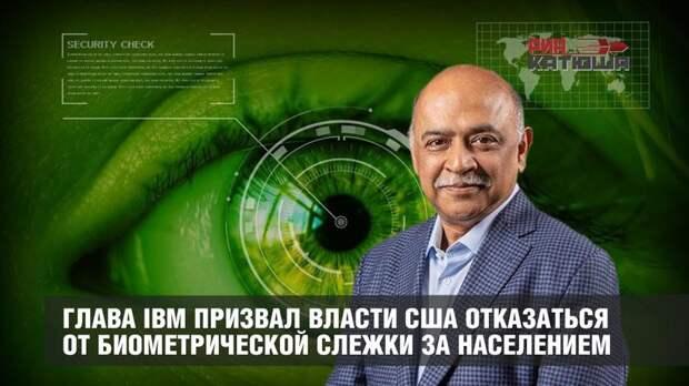 Глава IBM призвал власти США отказаться от биометрической слежки за населением