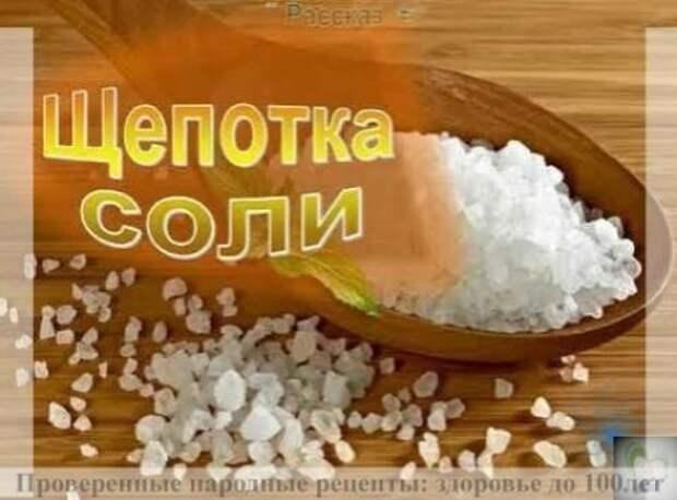 Щeпотка соли от людской зависти и нeнависти.